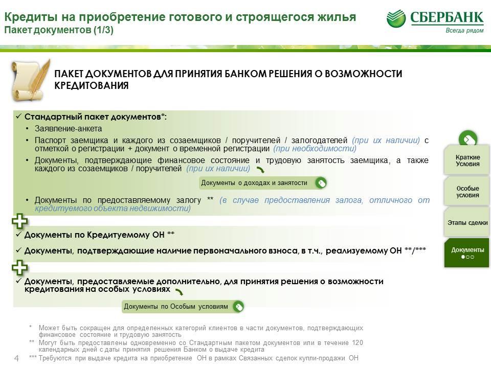 ипотека для иностранных граждан сбербанк считать Диаспара